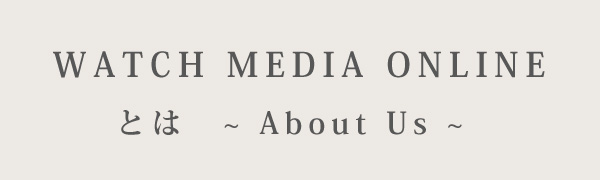 WATCH-MEDIA-ONLINEとはABOUT US