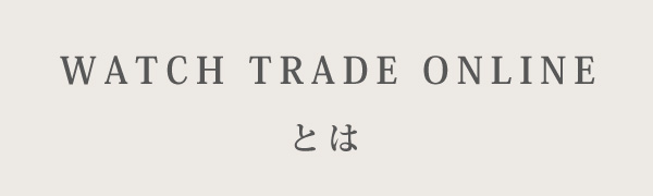 WATCH-TRADE-ONLINEとは