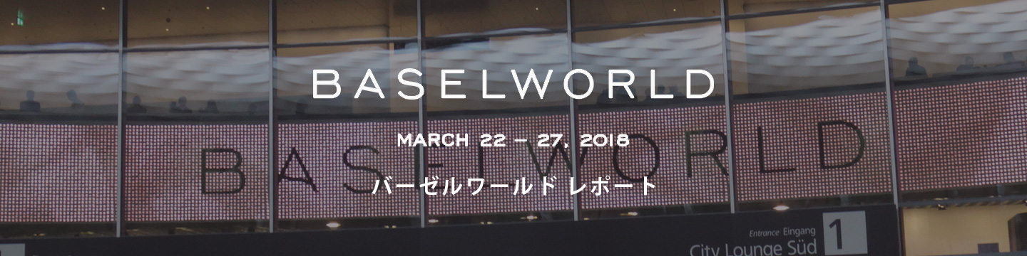 BASEL WORLD 2018レポート